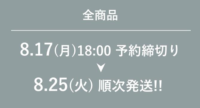 全商品 7.27(月)10:00 予約締切り 8.7(金) 順次発送!!